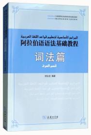 阿拉伯语语法基础教程(词法篇)