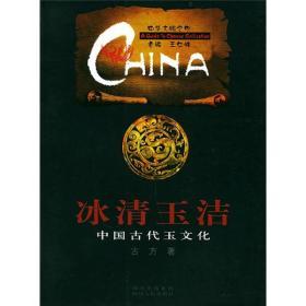 冰清玉洁:中国古代玉文化