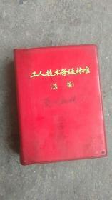 1972年工人技术等级标准【选编】当时中国八级制