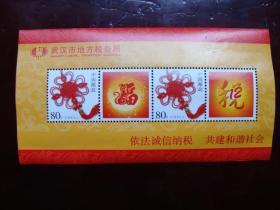 武汉市地方税务局发行的中国邮政邮票(关店甩卖,变现资金)