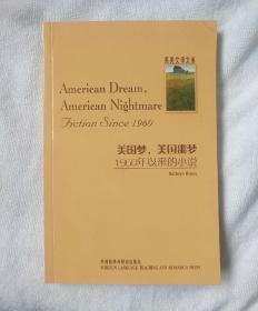 美国梦,美国噩梦