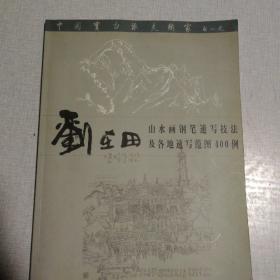 刘在田 山水画钢笔速写范图山水画钢笔速写技法及各地速写范图400例【刘在田签名】