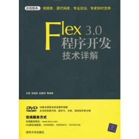 Flex 3.0程序开发技术详解