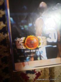 篮球海报收藏:篮球 2001年第18期 德里克 安德森 7
