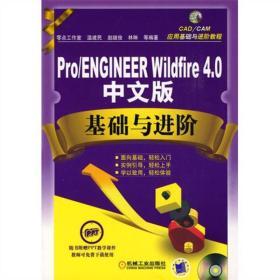 【二手包邮】Pro/ENGINEER Wildfire4.0 中文版基础与进阶 温建民