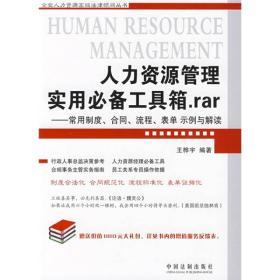 人力资源管理实用必备工具箱.rar:常用制度、合同、流程、表单、示例与解读