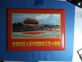 庆祝中华人民共和国成立五十周年
