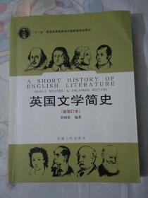 英国文学简史(新增订本)(书中划线及字迹多 如图)
