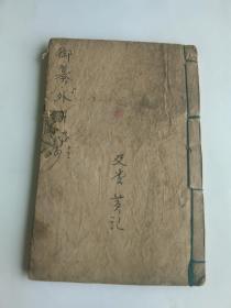 御纂医宗金鉴 卷十三、十四,(编辑外科心法要诀)