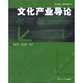 文化产业导论 蔡尚伟 9787309051018 复旦大学出版社
