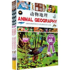 动物地理/环球冬话(全三卷)