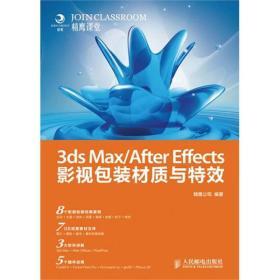 3ds Max/After Effects影视包装材质与特效