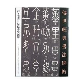 传世经典书法碑帖 77 梦英篆书目录偏旁字源碑