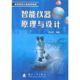 智能仪器原理与设计(典型的单片机应用系统)