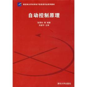 自动控制原理 张秀玲 清华大学出版社 9787302147657