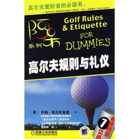 高尔夫规则与礼仪