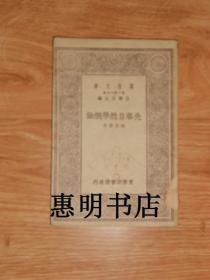 万有文库--先秦自然学概论(全一册)[36开 竖版繁体 馆藏书](民国旧书)