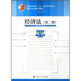 高职高专法律系列教材:经济法(第2版)