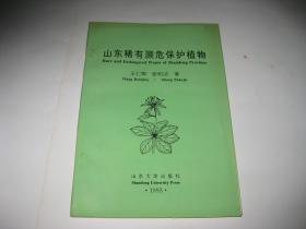 山东稀有濒危保护植物T522--作者王仁卿签赠本,32开9品,93年1版1印