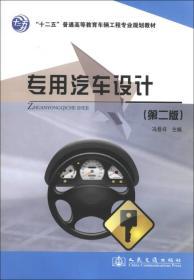 """""""十二五""""普通高等教育车辆工程专业规划教材:专用汽车设计(第2版)"""