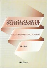 英语语法精讲马静东华大学出版社9787566902429