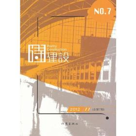 诗建设:2012.11(总第7期)