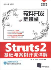 Struts2基础与案例开发详解