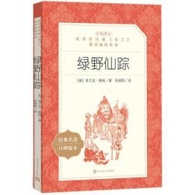 新书--教育部统编《语文》推荐阅读丛书:绿野仙踪