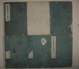 稀見   乾隆8年  和刻本佛經《佛說無量壽經梵響記》六卷6冊全  日本寬保3年(1743年)精刻本