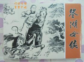 正版 名家 经典 黑美 新版连环画 鉴湖女侠 32开精装 钱贵荪