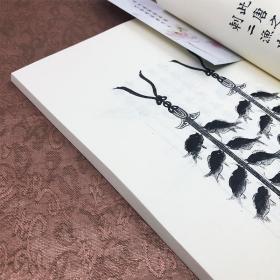 【复印件】推背图(永乐四年)