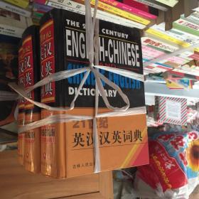 21世纪英汉汉英词典