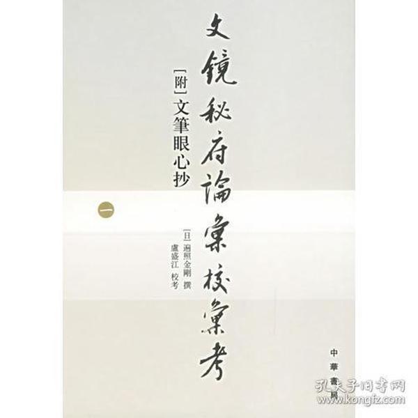文镜秘府论汇校汇考(共4册)
