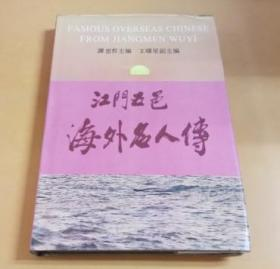 江门五邑海外名人传(第1卷)