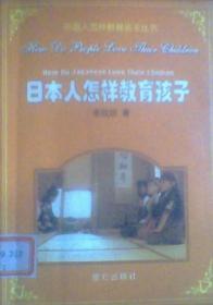 日本人怎么教育孩子