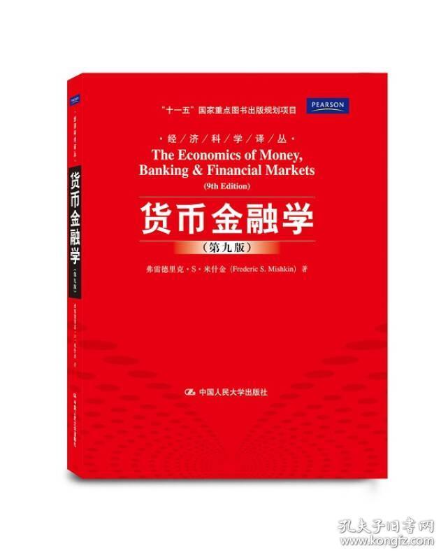 正版 货币金融学 第九版 中国人民大学出版社 9787300129266