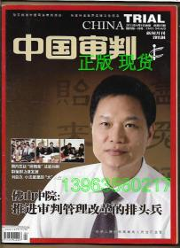 中国审判 (新闻月刊)2011.4