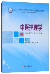 正版】中医护理学