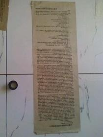 中国革命博物馆 复制品  【中国共产党 对於广柬时局宣言】570X200