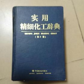 实用精细化工辞典