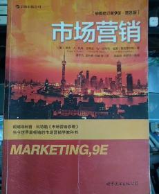 市场营销:插图修订第9版·普及版