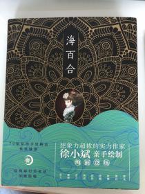 《海百合》著名作家徐小斌 亲笔签名钤印!题词!一版一印,精装