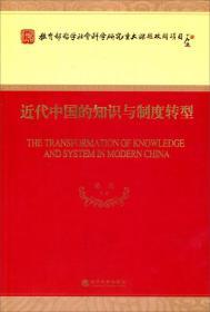 近代中国的知识与制度转型