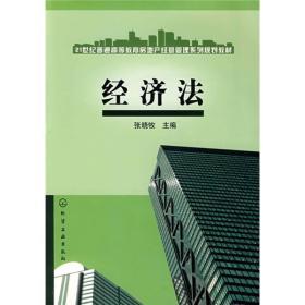 21世纪普通高等教育房地产经营管理系列规划教材:经济法