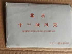 北京十三陵风景15X10公分厚纸老照片  10张/套