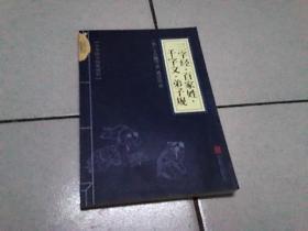 中华国学经典精粹·蒙学家训必读本:三字经·百家姓·千字文·弟子规