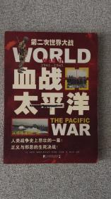第二次世界大战血战太平洋1941-1945