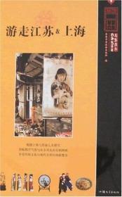 游走江苏&上海