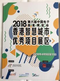 """展览会刊类---2018第6届中国电子信息博览会""""香港展出项目"""""""