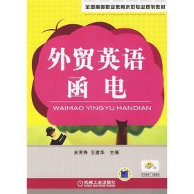 外贸英语函电:全国高等职业教育示范专业规划教材